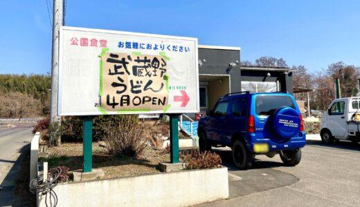 上尾丸山公園南口に武蔵野うどん店が4月ニューオープン!