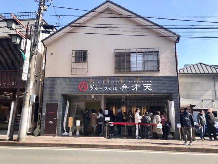 覚王山フルーツ大福 弁才天 小江戸川越店の外観