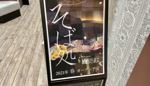 イオンモール上尾に蕎麦ダイニング空楽が2021年春オープン予定!