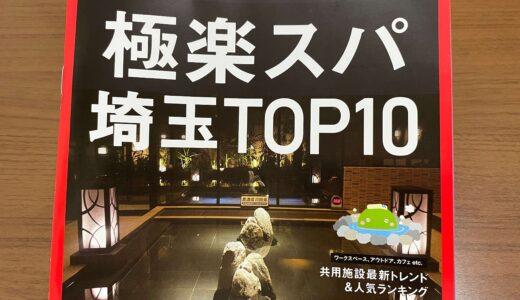 埼玉の極楽スパランキングTOP10が発表!人気のスーパー銭湯はどこ?