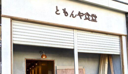 北上尾に味噌漬け焼き定食の『ともんや食堂』がオープン予定!