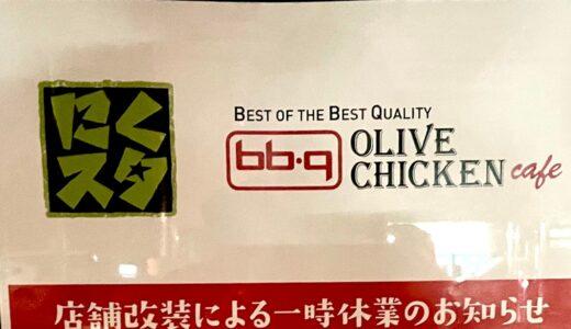 にくスタが閉店して『bb.q OLIVE CHICKEN cafe 上尾店』がオープン!ヘルシーなオリーブチキンが食べられる!