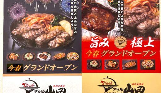 グリル山田がイオンモール上尾に2021年春オープン!極上の牛肉が食べられる!?