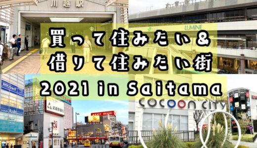 埼玉の買って住みたい、借りて住みたい街2021はどこ?ランクインした街はここだ!
