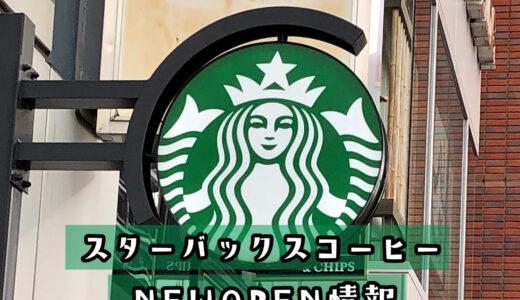 スターバックスコーヒー上尾今泉店がアリオ近くにできるようです!ドライブスルーも併設♪