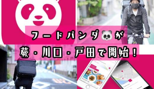 Foodpanda(フードパンダ)が蕨・川口・戸田で3月から配達開始!配達員も募集中!