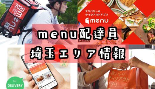 デリバリーアプリ『menu』が埼玉県で配達スタート!配達員も募集中!