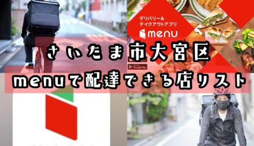 さいたま市大宮区|menuのデリバリー注文できる店一覧【割引クーポンあり】