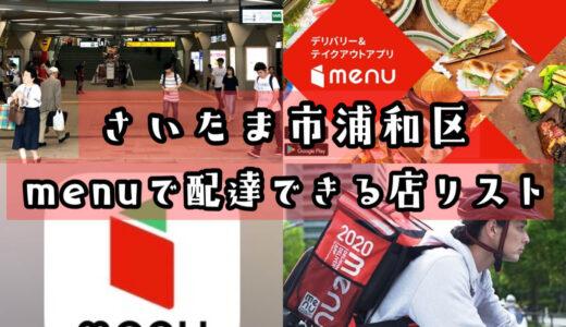 浦和|menuのデリバリー注文できる店一覧【割引クーポンあり】