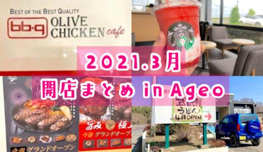 上尾市|2021年3月ニューオープンするお店&バイト情報まとめ!