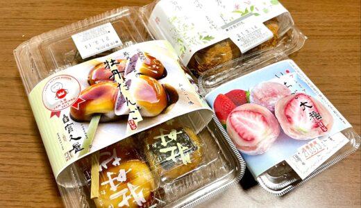東松山 富久屋(ふくや)の人気商品ベスト3を食べ比べ!名物の牡丹だんごが絶品♪