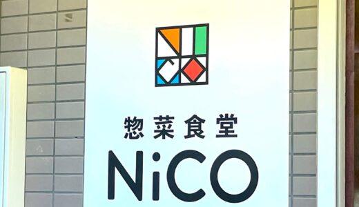 上尾駅西口に惣菜食堂NiCOがオープン!牛もつトマト煮込みをテイクアウトしてみた!