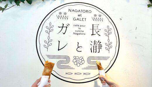 長瀞とガレ|長瀞観光の食べ歩きにぴったり!燻製チーズ入りのガレドックが絶品♪