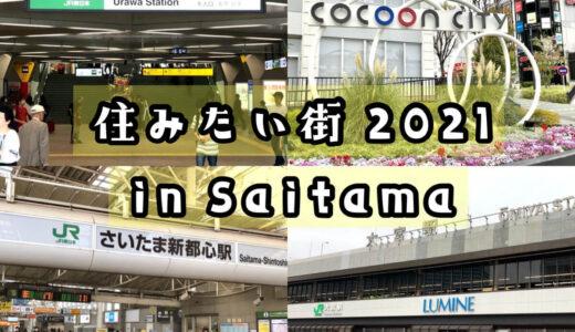住みたい街ランキング2021|浦和&さいたま新都心が昨年よりランクアップ!