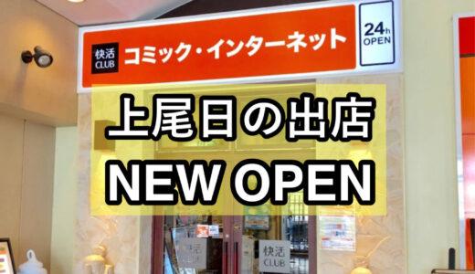 ネットカフェ『快活CLUB 上尾日の出店』がオープン!カラオケもできる!?