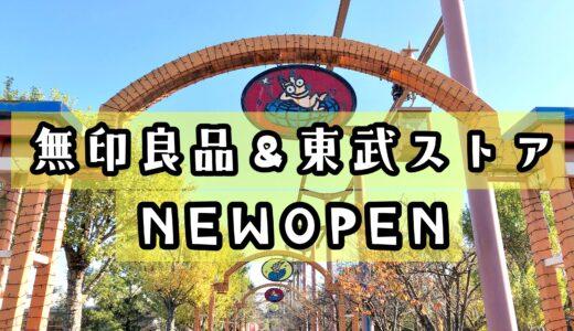 東武動物公園駅西口に無印良品&東武ストアが2021年8月頃オープン予定!