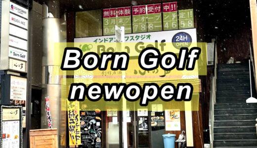 上尾駅東口にゴルフスクール BornGolfがオープン!雨でも安心のインドアレッスン♪