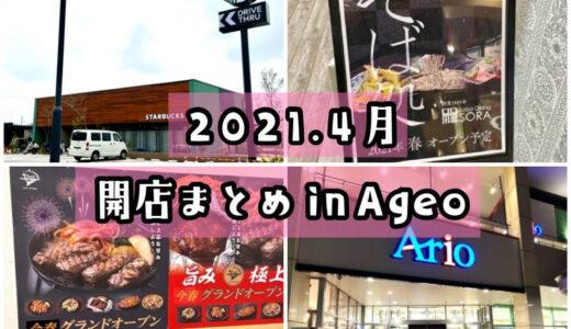 上尾市|2021年4月ニューオープンするお店&バイト情報まとめ!