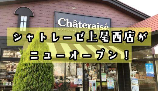 シャトレーゼ上尾西店が4月オープン!人気スイーツチェーンが上尾市に2店舗目へ♪