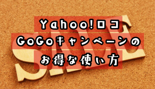 Yahoo!ロコ|GoGoキャンペーンの利用方法【ポイント・注意点あり】