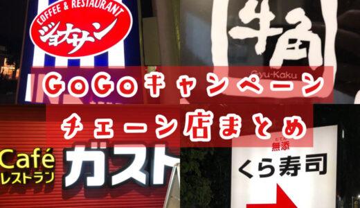 Yahoo!ロコ GoGoキャンペーン|ネット予約できるファミレス・チェーン店まとめ