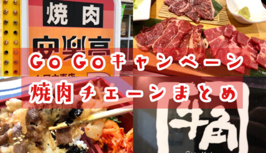 Yahoo!ロコ GoGoキャンペーン ネット予約できる焼肉チェーンはどこ?【早見表あり】