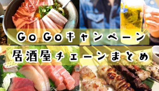 Yahoo!ロコ GoGoキャンペーン ネット予約できる飲み屋・居酒屋チェーンはどこ?【早見表あり】