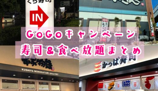 Yahoo!ロコ GoGoキャンペーン|ネット予約できる回転寿司・食べ放題店はどこ?
