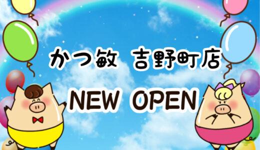 ジョイフル跡地に『かつ敏 吉野町店』がオープン!さいたま市北区に人気とんかつチェーンができる♪