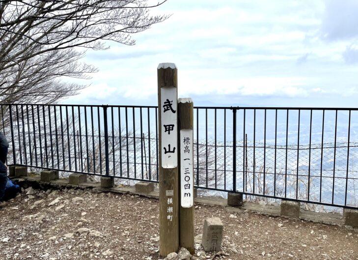 武甲山の頂上