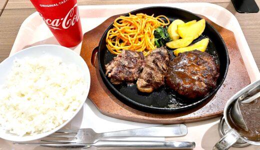 グリル山田でハンバーグ&ステーキを実食!肉問屋直送のこだわり肉メニューが味わえる
