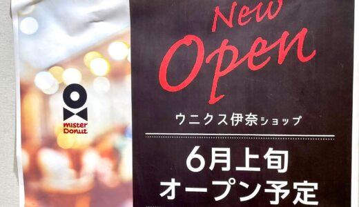 ウニクス伊奈にミスタードーナツが6月上旬オープン!閉店したファーストキッチン跡地にできる!