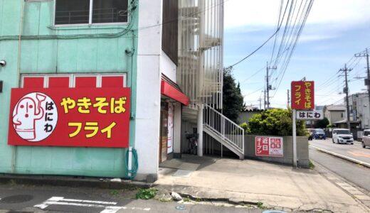 旧中山道沿いに焼きそば&フライの店『はにわ』がオープン!B級グルメが上尾で食べられる?