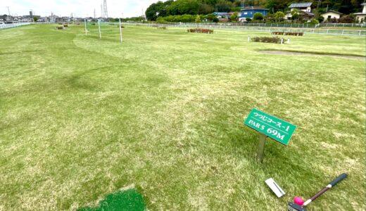 戸崎公園|上尾市民ならパークゴルフが半額!親子で楽しめる遊びスポット♪