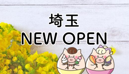 バーガーキング MEGAドン・キホーテ蓮田店が6月21日ニューオープン予定!