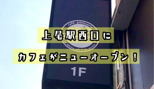 上尾駅西口にカフェドフォーレ(Cafe deForet)がオープンするようです!鳥良商店跡地にカフェ♪