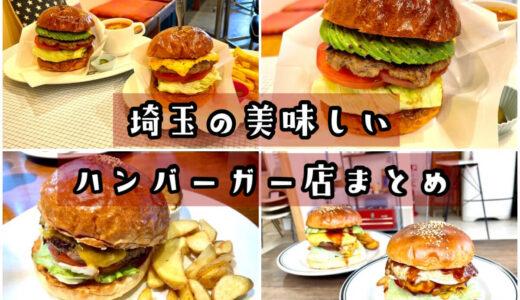 埼玉の美味しい&巨大ハンバーガー店8選!テイクアウト・デリバリー対応店も紹介