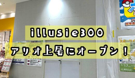 300円均一ショップ『illusie300』がアリオ上尾にニューオープン!