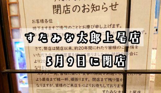 激安食べ放題『すたみな太郎 上尾店』が閉店!約20年の長い歴史に幕引き