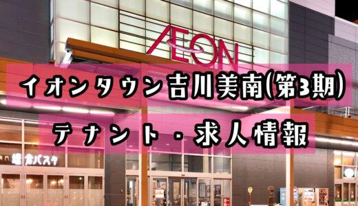 イオンタウン吉川美南(第3期)に入る店舗一覧・アルバイト求人まとめ【随時更新】