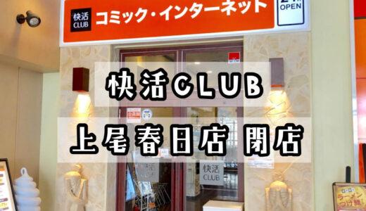 快活CLUB 上尾春日店が4月22日に閉店!上尾西口駅前店に統合へ・・
