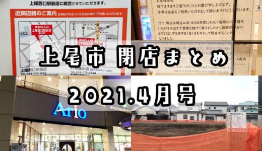 【2021年4月号】上尾市で閉店するお店まとめ!老舗旅館や食べ放題チェーンが閉店へ
