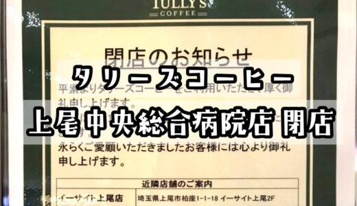 タリーズコーヒー 上尾中央総合病院店が5月14日に閉店!