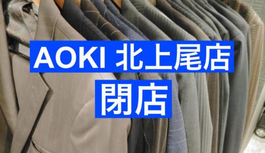 AOKI 北上尾店が2021年夏に閉店予定!【閉店セール情報あり】