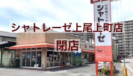【悲報】シャトレーゼ上尾上町店が4月30日に閉店!