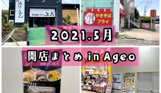 上尾市|2021年5月ニューオープンするお店&バイト情報まとめ!