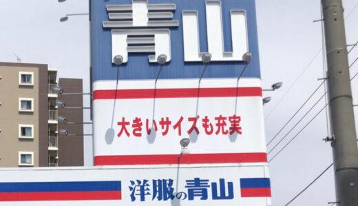 洋服の青山 ベニバナウォーク桶川店が閉店へ【お得な閉店セールあり】
