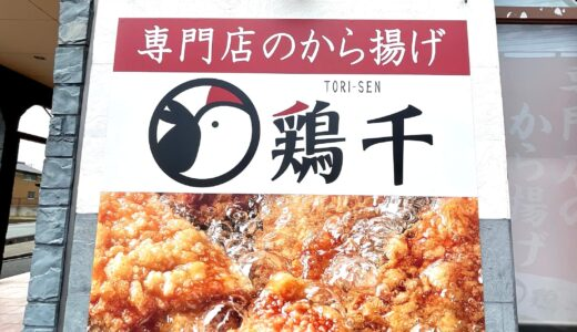はなまるうどんの唐揚げ専門店 鶏千を実食!メニューはテイクアウトも対応