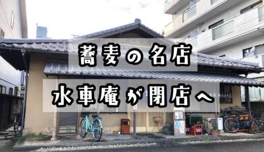 【悲報】蕎麦の名店 水車庵が2021年夏に閉店予定!上尾の老舗に終止符
