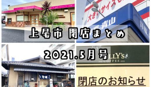 【2021年5月号】上尾市で閉店するお店まとめ!人気ケーキ店・駅前カフェなど